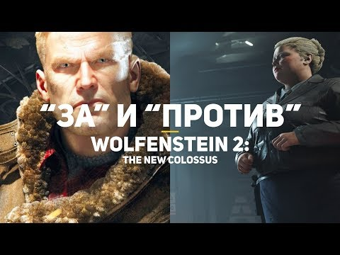 "Все ""ЗА"" и ""ПРОТИВ"" Wolfenstein 2: The New Colossus 