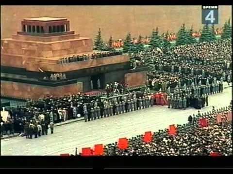 Программа Время 15.11.1982 Похороны Л.И.Брежнева