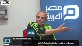 مصر العربية | محمد صلاح يروى التفاصيل الكاملة لمباراة مجزرة الدفاع الجوى