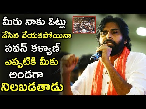 Pawan Kalyan Emotional Words About People Of Andhra Pradesh | Pawan kalyan | Janasena party | TETV
