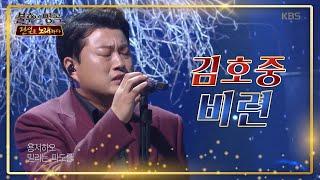 트바로티 ⚡️ 열창하는 김호중의 비련 ♪ 불후의 명곡2 전설을 노래하다/Immortal Songs 2 20200711