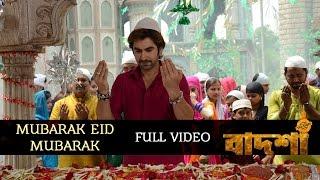 Eid Mubarak/new bangla Eid song আমাদের চমক পুর
