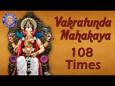 Vakratunda Mahakaya 108 Times Chanting By Brahmins - Ganesh Mantra - Devotional