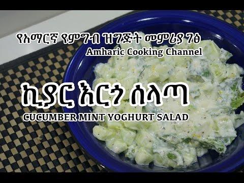 የአማርኛ የምግብ ዝግጅት መምሪያ ገፅ - Cucumber Yoghurt Salad - Amharic