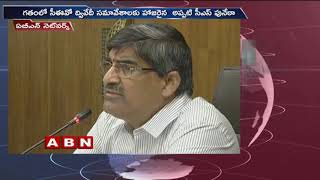 TDP Leaders Objects CS LV Subramanyam Over Conducting Review Meeting On Counting Process |ABN Telugu