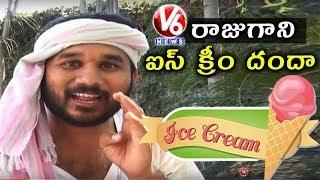 Gappala Raju Ice Creams Business   Raju Conversation With Savitri   Teenmaar News   V6 News
