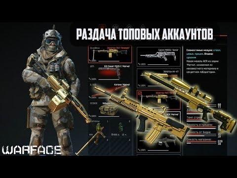 РАЗДАЧА АККАУНТОВ - Warface 5 000 ШТУК ! БЕСПЛАТНО 2017
