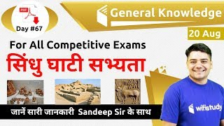 12:00 AM - GK by Sandeep Sir | Indus Valley Civilization