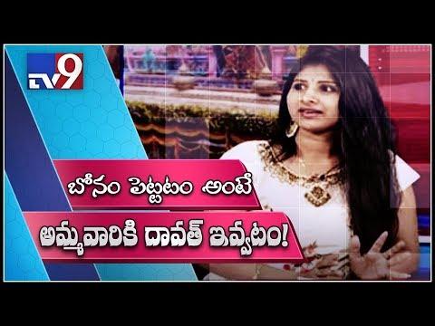 Mangli explains the significance of Bonalu  - TV9