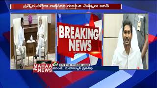 YS Jagan Press Meet Live At AP Bhavan | Delhi live Updates | | MAHAA NEWS