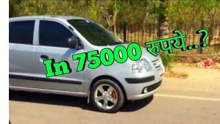 Hyundai Santro in 75000 rupees