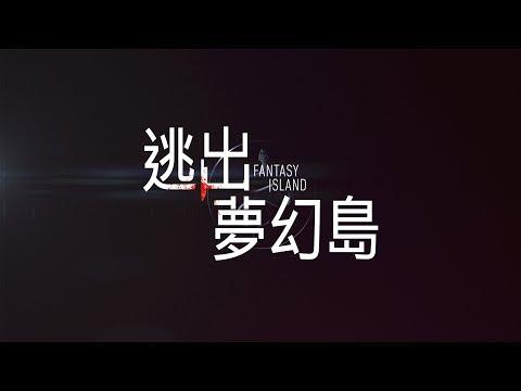 【逃出夢幻島】2020.2.27(四) 正式上映
