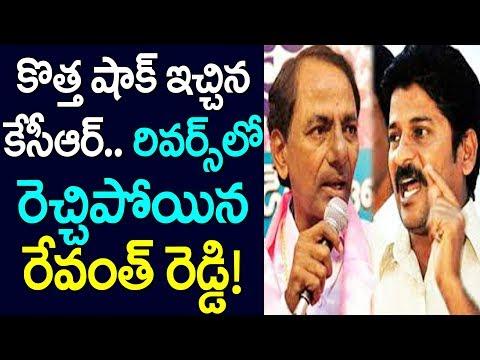 కొత్త షాక్ ఇచ్చిన కెసిఆర్ - రివర్స్ లో రెచ్చిపోయిన రేవంత్ | Revanth Reddy Fires on KCR | Telugu News