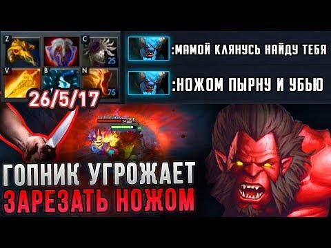 МУЖИК ИЗ ПАБА УГРОЖАЕТ ЗАРЕЗАТЬ НОЖОМ - АКС ДОТА 2