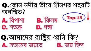 Gk in bengali    15টি গুরুত্বপূর্ণ প্রশ্ন