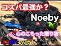 【Noeby】コスパ最強か?Noeby〇〇〇さんから心のこもった贈り物が届いた!