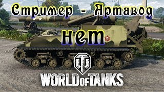 World Of Tanks СТРИМЕР-АРТАВОД (НЕТ)