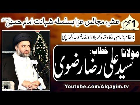 1st Muharram Majlis - 1441/2019 - Moulana Ali Raza Rizvi - Imam Bargah Shah-e-Karbala OLD RIzvia
