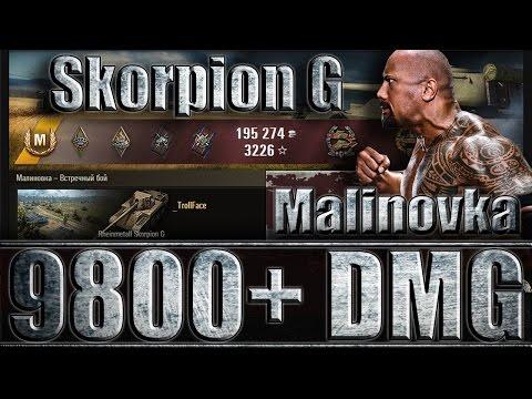 Skorpion G  Малиновка - лучший бой