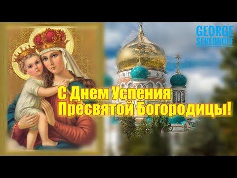 Музыкальная открытка к пресвятой богородице 379