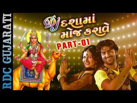 DJ Dashama Moj Karave   Part 1   Nonstop   Gujarati DJ Songs 2016 New   Umesh Barot   Full VIDEO