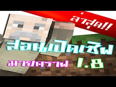 สอนเปิดเซิฟ Minecraft 1.8 [ล่าสุด]