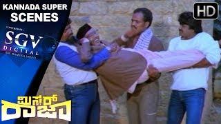 Narasimharaju - Super Comedy Scenes  | Mr.Raja Kannada Old Movie | Scene 02