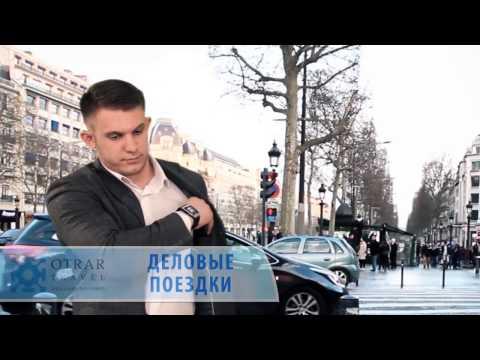 Презентационный видеоролик компании Otrar Travel к юбилею