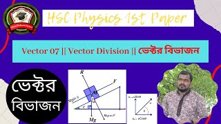 Vector 07 || Vector Division || ভেক্টর বিভাজন