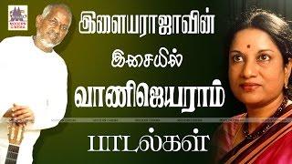 Ilaiyaraja Vani Jayaram Hits இசைஞானி இசையில் வாணிஜெயராம் பாடிய சூப்பர்ஹிட் பாடல்கள்