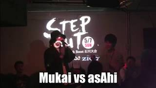 Boost石川大会 Step Out Best8 Mukai Vs Asahi