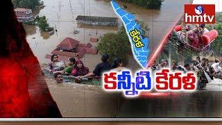 ఆకలి కేకలు.. చుట్టూ నీళ్లున్నా తాగడానికి పనికిరావు   Kerala Floods Updates   hmtv