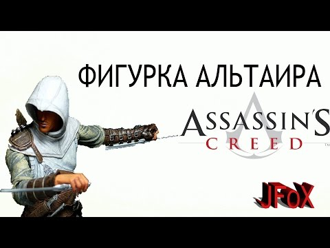 Фигурка Кредо Ассасина.Альтаир/Assassin's Creed: Altair figure