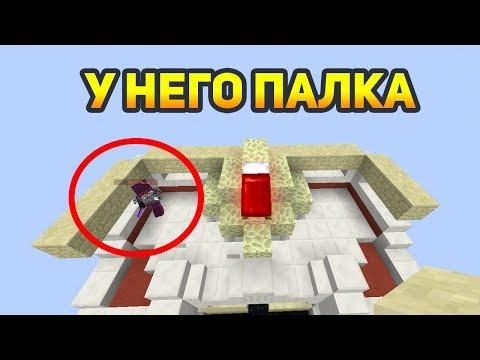 КРУТАЯ ТАКТИКА ПРОТИВ ПАЛОЧНИКОВ НА БЕД ВАРСЕ! (нет) - (Minecraft Bed Wars)