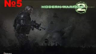 Прохождение Call of Duty: Modern Warfare 2. Часть 5 - Росомахи!