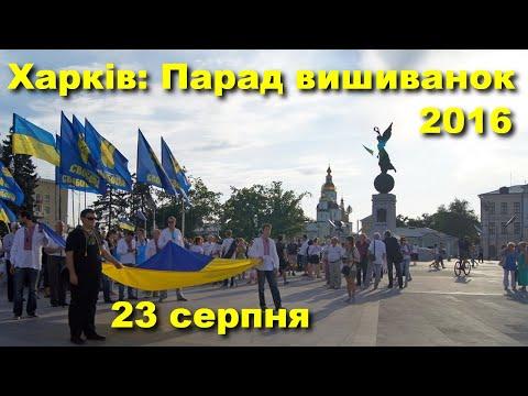 Масштабний парад вишиванок у Харкові на День Державного Прапора