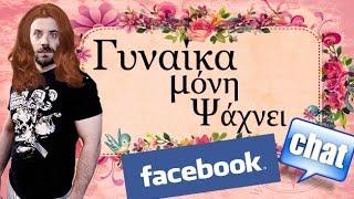 Ponzi   Γυναίκα μόνη ψάχνει (Facebook Chat)
