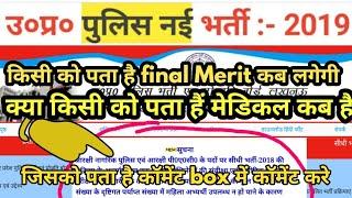 UP Police Medical Exam Date Kab, UP Police Finel Merit Kab