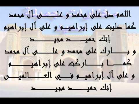 أمداح مغربية  - الصلاة عليك يا النبي محمد