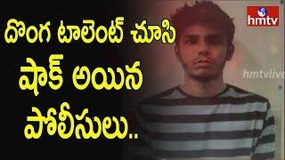 హైదరాబాద్లో హైటెక్ దొంగ అరెస్ట్ | Hitech Thief Arrested in Hyderabad | hmtv