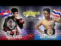 Moeun Sokhuch vs Phet Namek(thai), Khmer Boxing Seatv 01 Oct 2017, Kun Khmer vs Muay Thai