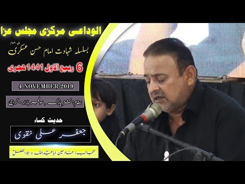 Hadis-e-Kisa | Jaffar Ali Naqvi | 6th Rabi Awal 1441/2019 - Nishtar Park Solider Bazar - Karachi