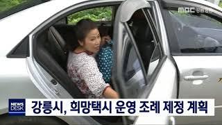강릉시, 희망택시 운영 조례 제정 계획