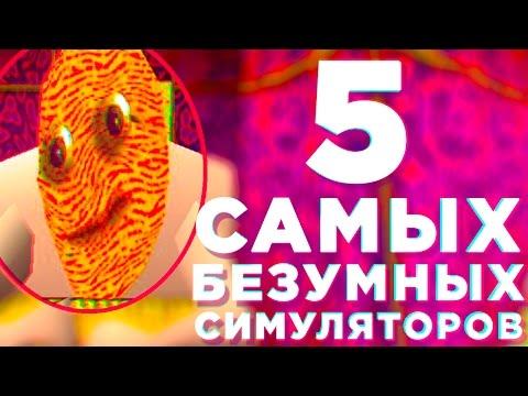 5 САМЫХ БЕЗУМНЫХ СИМУЛЯТОРОВ