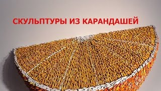 Pictures. Картинки. МИНИ СКУЛЬПТУРЫ ИЗ КАРАНДАШЕЙ-Рicture Show