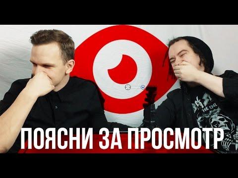 ПОЯСНИ ЗА ПРОСМОТР — Спилберг, Шапик, Барбоскины