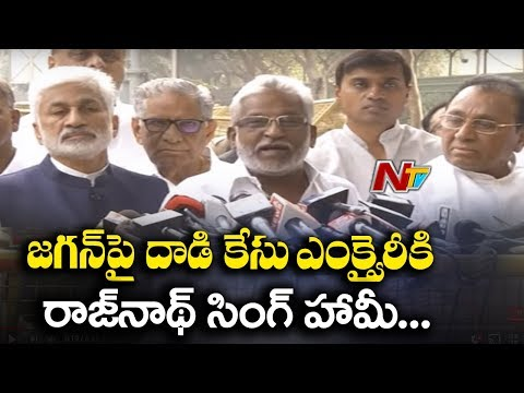 YCP Leaders Speak to Media After Meeting Rajnath Singh over Attack on YS Jagan | NTV