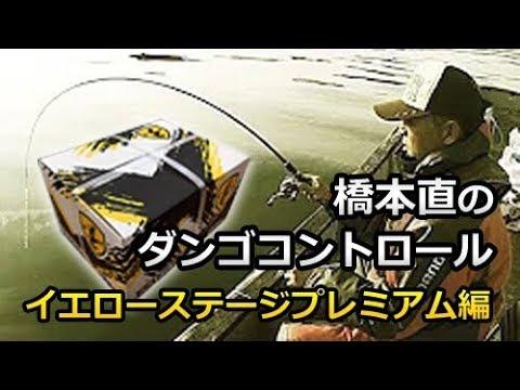 橋本直のダンゴコントロール イエローステージプレミアム編
