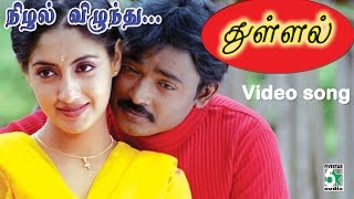Nizhal Vizhundu HD Video Song   Thullal   Dhina