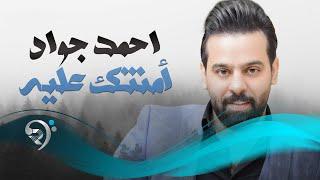 احمد جواد - امنتك عليه / Offical Audio